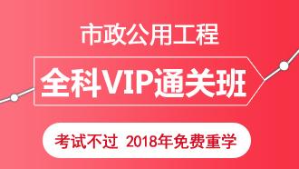 二级建造师全科VIP协议班【市政工程+公共科目】