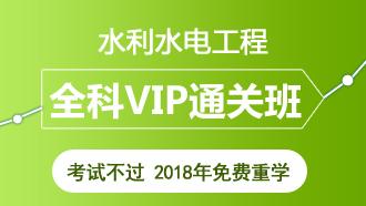 二级建造师全科VIP协议班【水利水电+公共科目】