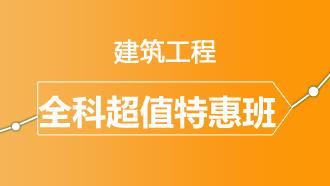 二级建造师全科精品班【建筑工程+公共科目】