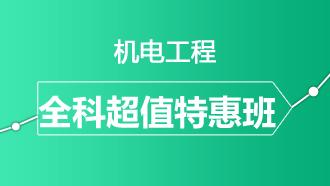 二级建造师全科精品班【机电工程+公共科目】