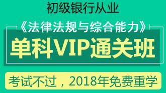 初级银行从业全科VIP协议班【风险管理+法律法规】
