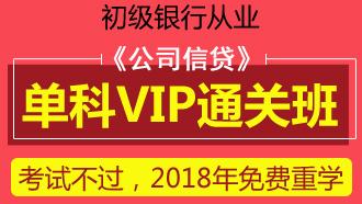 初级银行从业全科VIP协议班【公司信贷+法律法规】