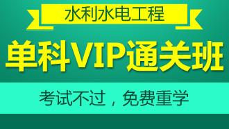 一级建造师实务单科VIP协议班【水利水电】