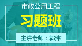 市政公用工程管理与实务习题班